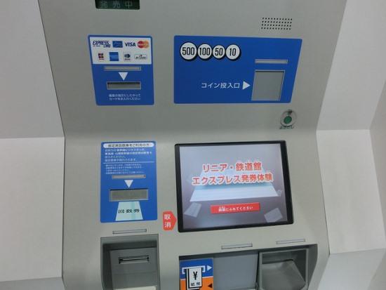 Beli tiket masuknya di mesin