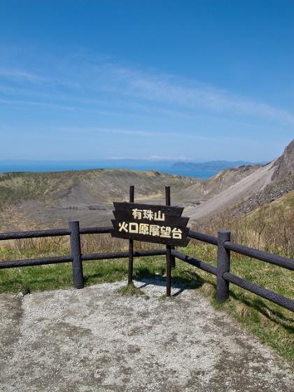 Danau Toya dari Gunung Usu
