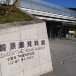 Gerbang Museum Bom Atom Nagasaki