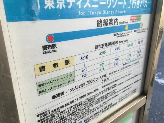 Jadwal Bus ke Tokyo Disneyland dan Disneysea