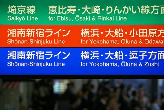 Jenis kereta di Tokyo dan sekitarnya