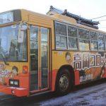 Kaetsuno Bus ke Takaoka-Gokayama-Shirakawago