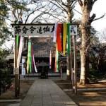 Kuil di puncak bukit Todoroki