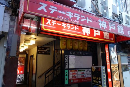Makan Kobe Beef di Kobe Steakland