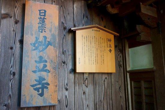 Papan nama Kuil Ninja Myoryuji di Kanazawa