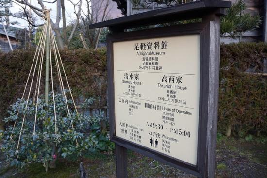 Papan nama Museum Ashigaru di Distrik Samurai Nagamachi