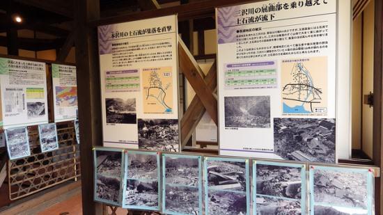 Papan penjelasan di Iyashi No Sato