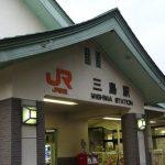 Penampakan Depan Stasiun Mishima