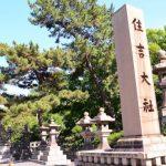 Pintu masuk Sumiyoshi Taisha
