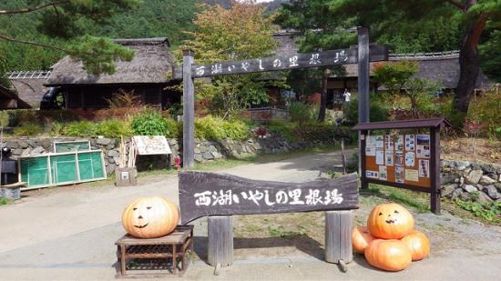 Pintu masuk di Iyashi No Sato