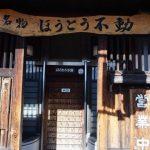 Pintu masuk restoran Hoto Fudo Chaya
