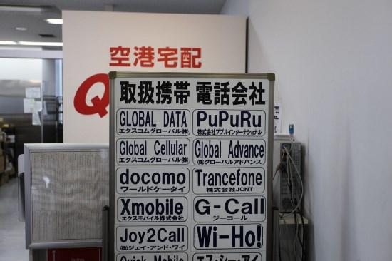 Rental Mobile Wi-Fi Pupuru di Bandara Haneda