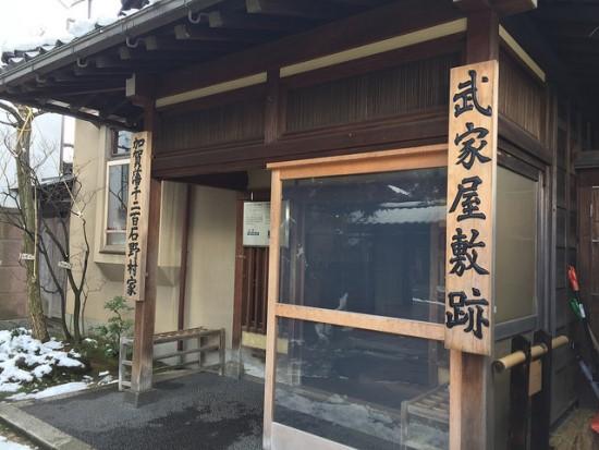 Rumah samurai Nomura di Distrik Samurai Nagamachi