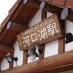 Rute Perjalanan dari Osaka ke Kawaguchiko