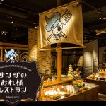 Sanji-no Oresama Restaurant Tokyo Tower