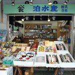 Suasana pasar makanan laut Nijo Market