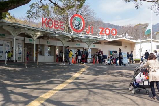 Suasana pintu masuk Kobe Oji Zoo