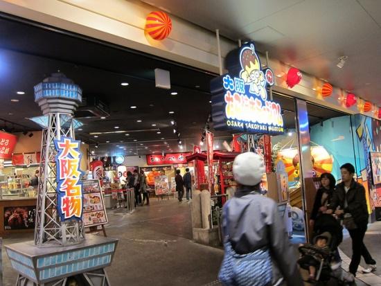Suasana pintu masuk Museum Takoyaki Osaka