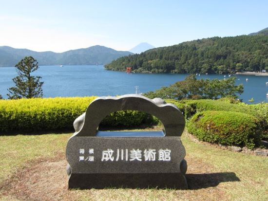 Taman luar Museum Seni Narukawa di Hakone
