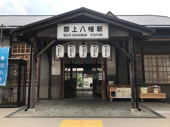 Tiba di Stasiun Gujo-Hachiman
