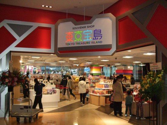 Toko mainan Tokyo Takarajima Tokyo Dome