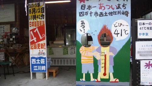 Kota terpanas di Jepang Kota Shimanto