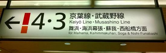 Naik kereta di Tokyo