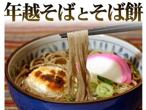 Tradisi tahun baru - Makan toshikoshi soba