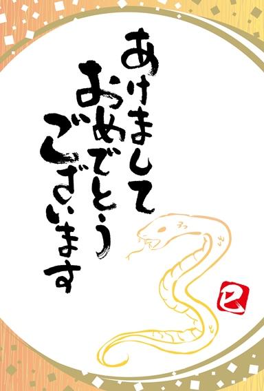 Tradisi tahun baru - Menulis Nengajou